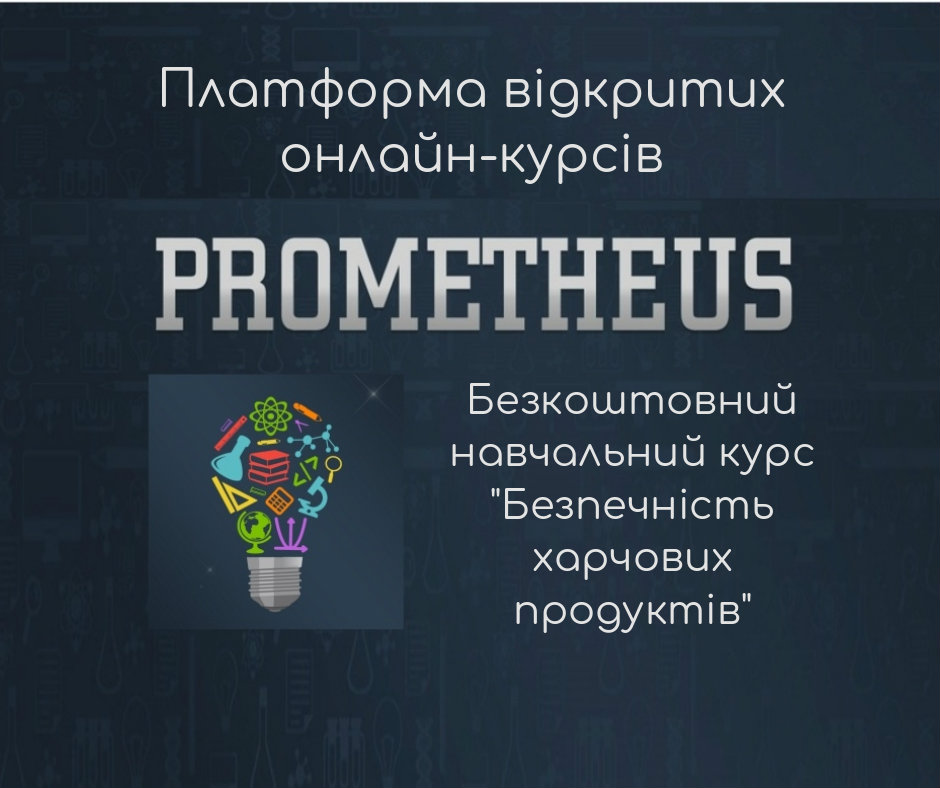 Прометеус